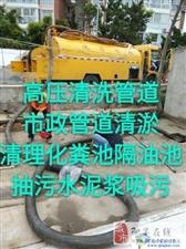 即墨开发区疏通管道(抽化粪池)通下水道公司