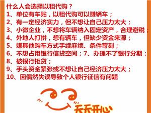 青州以租代购汽车分期买车—不查征信当天提车