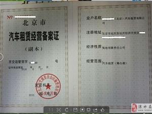 如何办理北京汽车租赁经营备案证怎么办理北京汽车租赁