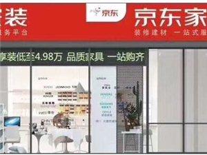 京�|家�b致力于打造透明家�b交易��t