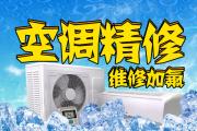 香河碧水藍天空調加氟維修——頭條熱線