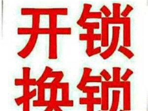 鄭州市區周邊區域24小時開鎖換鎖安裝指紋鎖開汽車鎖