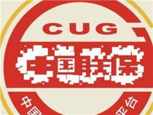 中国联保颍上家电服务中心