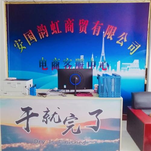安國韻虹商貿