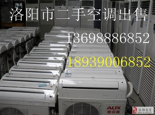 洛陽市二手空調出售、出租二手空調