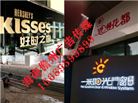 专业安装广告/楼顶广告/招牌儋州广告传媒