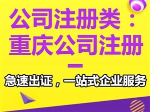 重慶工商代理 公司注冊 許可證代理 主城區縣