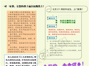 北京211高校毕业生小学初中家教