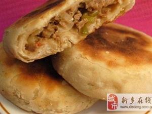 新乡到哪里能学牛肉香酥饼做法