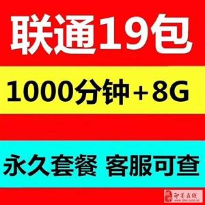 联通神牛卡19元包1060分钟+8G流量