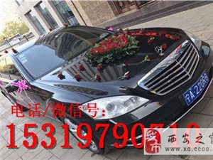 西安婚慶租車婚車車隊價格