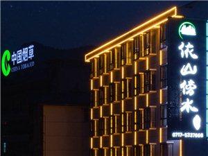 长阳依山傍水酒店回馈新老会员,五月为酒店会员感恩月!