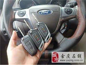 余庆县盼盼开锁换锁13638523862余庆县开锁
