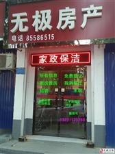 j锦绣园200元/月