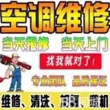 魏善庄空调维修移机 安装−−{享受优惠}−−