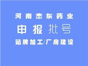 杰东认证全国建厂