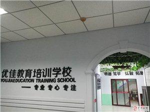 優佳教育培訓學校~專業 中小學 文化課 一對一輔導