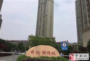 卧阳锦绣城3室2厅1卫88万元