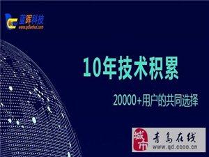 网站/小程序OEM代加工合作,蓝晖科技邀您携手共赢