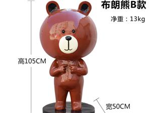 商場熊擺件布朗熊雕塑價格