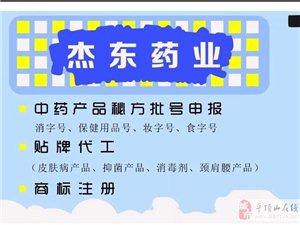 河南杰東藥業廠家OEM貼牌產品招代理