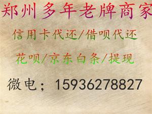 郑州提?#37073;?#37073;州京东白条提现拨15936278827