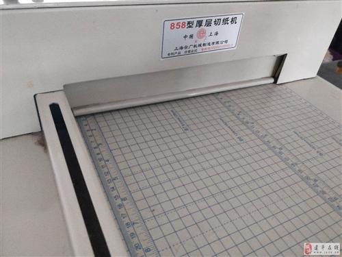 出售9.5成新,A4包装装订机器和切割机,包教包会