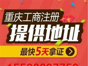 重慶工商執照代辦 重慶公司注冊 免費注冊