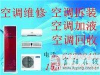 富陽二手空調回收出售富陽空調安裝維修