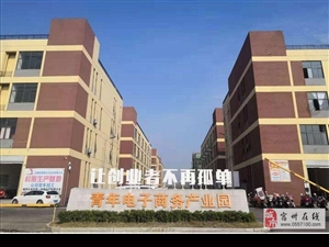 宿州青年电子商务产业园