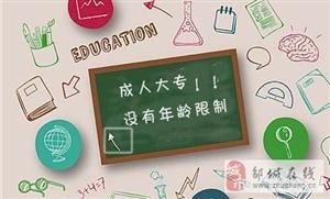 2019年函授报名章节介绍