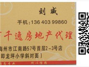 """1500元出租江南华美达附近""""粤发新村""""4楼3房拎包入住"""