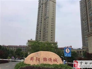 卧阳锦绣城2室2厅1卫56万元