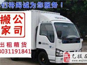 橋浩搬家公司 竭誠為您服務!