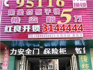 美高梅游戏开锁电话3144444-红良24小时急开锁换锁
