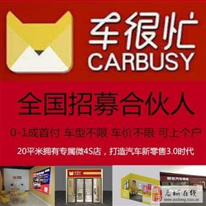 禹城找创业,加盟车很忙汽车小展厅体验店,真赚钱