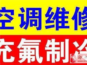 郑州金水区空调加氟 金水区空调充氟
