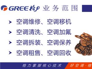郑州二七区空调加氟 二七区空调充氟电话
