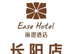长阳丽橙酒店现每天推出特价房