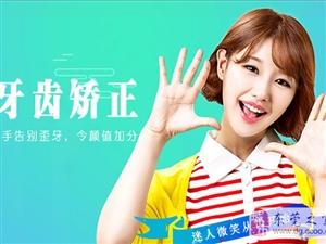 台湾口腔醫院矯正牙齒的費用是多少?