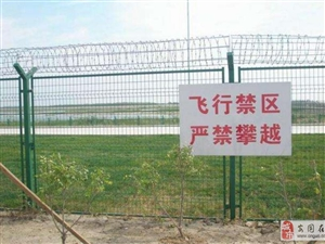 飛機場防護圍欄@正定飛機場防護圍欄廠家定做