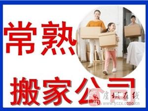 常熟搬家公司、家庭搬家、公司搬家、各类搬家、搬场