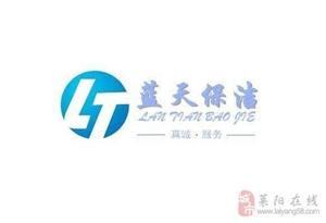 莱阳家政专业家庭保洁工程开荒