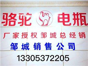 鄒城換汽車電瓶 免費上門更換13305372205