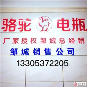 邹城换汽车电瓶 免费上门更换13305372205