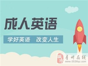 青州實用英語培訓學校,面試英語口語,成人英語口語