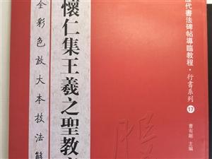全新大八开怀仁集王羲之圣教序字帖教程出售