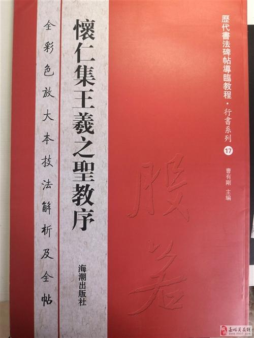 全新大八開懷仁集王羲之圣教序字帖教程出售