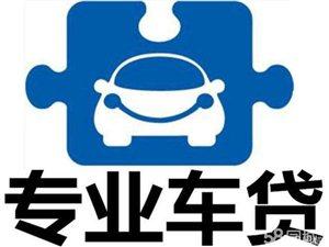 贷款:车贷,车抵贷,押证不押车,不押车贷款