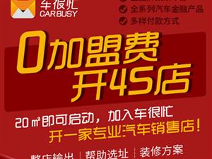 青州卖汽车,加盟车很忙汽车超市,20平米年入69万